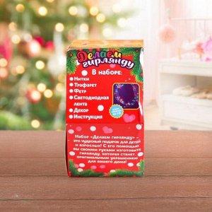 Набор для творчества «Новогодняя гирлянда, мороженка-рожок»