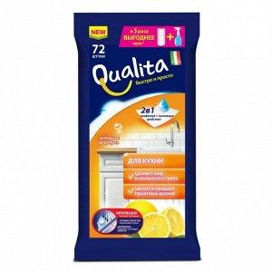 Влажные салфетки хозяйственные Qualita д/кухни 72 шт.