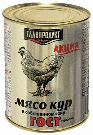 Мясо кур в собственном соку 350 гр.