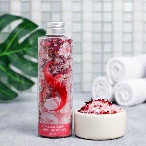 """Соль с лепестками роз """"8 Марта, цветы"""" 250 г аромат розы"""