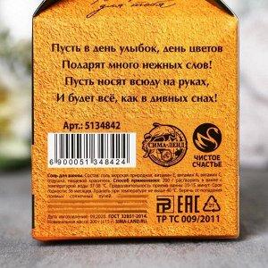 """Соль для ванны """"С 8 Марта"""" 200 г цитрусовый аромат"""