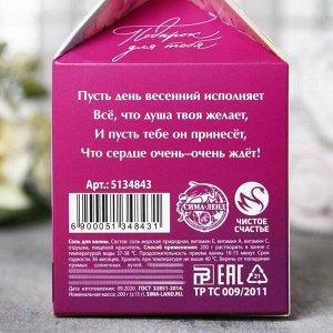 """Соль для ванны """"8 Марта, сиреневый"""" 200 г  аромат лаванды"""