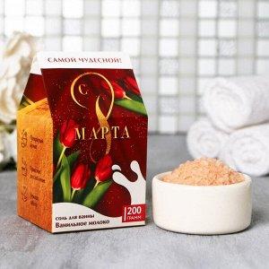 """Соль для ванны """"С 8 Марта тюльпаны"""" 200 г"""
