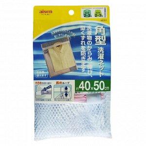 Сетка с молнией для стирки вещей AISEN KOUGYOU (прямоугольная), 40*50 см
