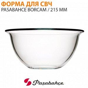 Форма для СВЧ Pasabahce Borcam / 215 мм