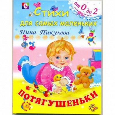 Большой книжный пристрой деткам от 25 руб ! Наличие!   — Книжки малышам в твердом переплете — Детская художественная литература