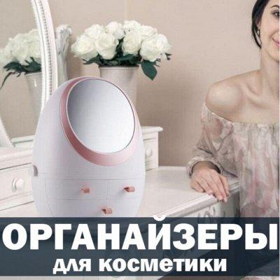 ❤Красота для Вашего дома: товары для уюта и тепла! — Органайзеры для косметики — Системы хранения