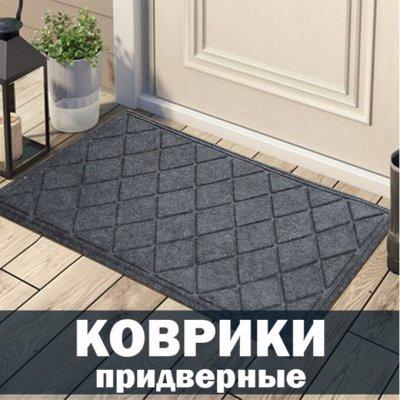❤Красота для Вашего дома: товары для уюта и тепла! — Коврики придверные outdoors — Коврики