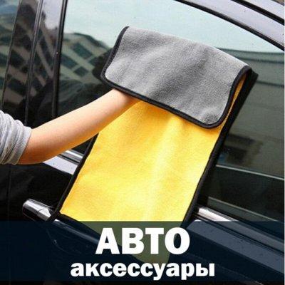 ❤Красота для Вашего дома: товары для уюта и тепла — Для авто