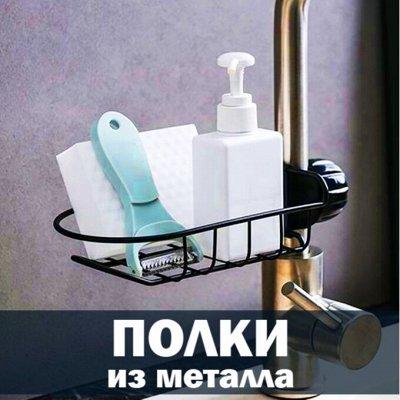 ❤Красота для Вашего дома: корзины для хранения — Оригинальные полки из металла — Кухня