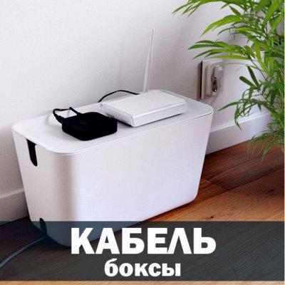❤Красота для Вашего дома: товары для уюта и тепла! — Кабель-боксы. 100% гарантия цвета! — Системы хранения