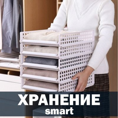 ❤Красота для Вашего дома: товары для уюта и тепла! — Хранение — Системы хранения