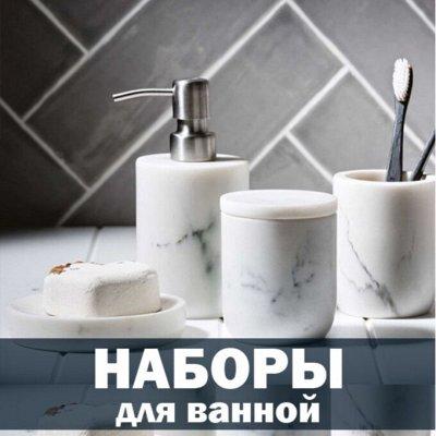 ❤Красота для Вашего дома: товары для уюта и тепла! — Стаканы и дозаторы для ванной комнаты — Стаканы и дозаторы