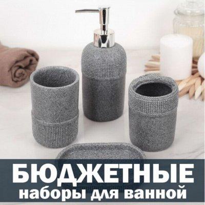 ❤Красота для Вашего дома: товары для уюта и тепла! — Бюджетная серия. Стаканы и дозаторы для ванной комнаты — Стаканы и дозаторы