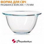 Форма для СВЧ Pasabahce Borcam / 170 мм