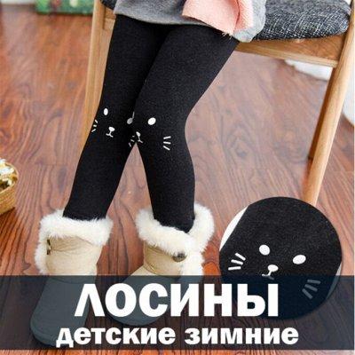 ❤Красота для Вашего дома: корзины для белья! — Детские зимние лосины. Очень теплые! — Унисекс