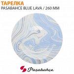 Тарелка Pasabahce Blue Lava / 260 мм