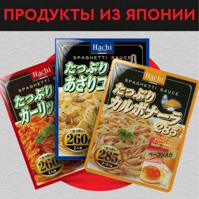 Кофе,соусы,сладости -любимые продукты из Японии — -Соусы для спагетти — Соусы и кетчупы