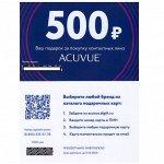 Подарок за заказ Acuvue 2-недельных