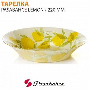 Тарелка Pasabahce Lemon / 220 мм