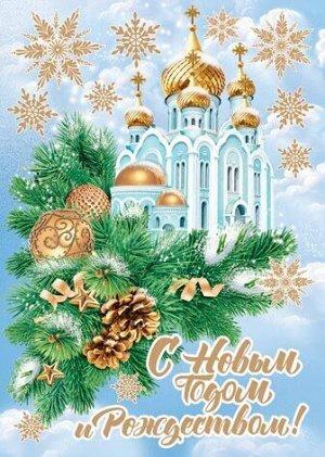 """Открытка-карточка """"С Новым Годом и Рождеством"""""""
