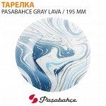 Тарелка Pasabahce Gray Lava / 195 мм