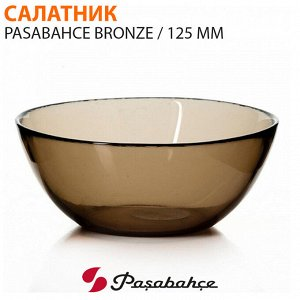 Салатник Pasabahce Bronze / 125 мм