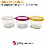 Набор банок для хранения Pasabahce Basic / 3 шт. 220 мл