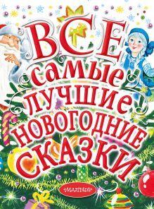 Самые лучшие сказки НОВОГОДНИЕ СКАЗКИ    АКЦИЯ!!!!!!!!!!!!!! книга