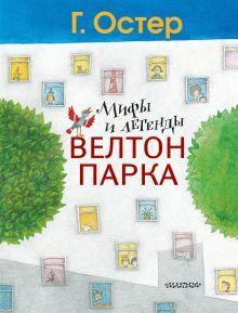 Г.ОСТЕР  МИФЫ И ЛЕГЕНДЫ ВЕЛТОН ПАРКА   СУПЕР  АКЦИЯ !!!!!!!!! книга