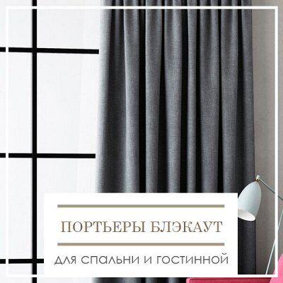 ДОМАШНИЙ ТЕКСТИЛЬ! Созвездие Скидок! -85%💥 — Портьеры БЛЭКАУТ для спальни и гостиной — Шторы
