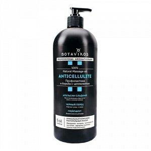 """Массажное масло """"Аnticellulite"""", 100% натуральное Botavikos"""