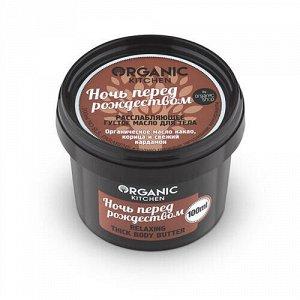 """Расслабляющее густое масло для тела """"Ночь перед рождеством"""" Organic Kitchen"""