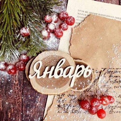 Декупажные штучки    — Времена года, Календарь — Заготовки