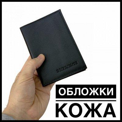 🎁Идеальный подарок! Натуральная кожа!🎁🎄 — Обложки для паспорта и документов — Обложки для документов