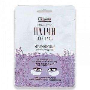 Патчи для глаз АКВАБИОЛИС «Увлажняющие для всех типов кожи»