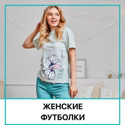 Распродажа Текстиля! Всего 3 дня! Крупные Скидки! До - 90%🔥 — Женские футболки — Кофты и кардиганы