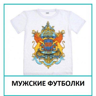 Распродажа Текстиля! Всего 3 дня! Крупные Скидки! До - 90%🔥 — Мужские футболки — Одежда