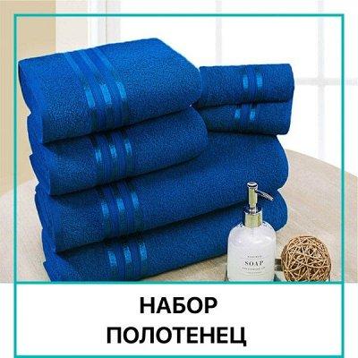 Распродажа Текстиля! Всего 3 дня! Крупные Скидки! До - 90%🔥 — Наборы полотенец HARMONIKA — Полотенца