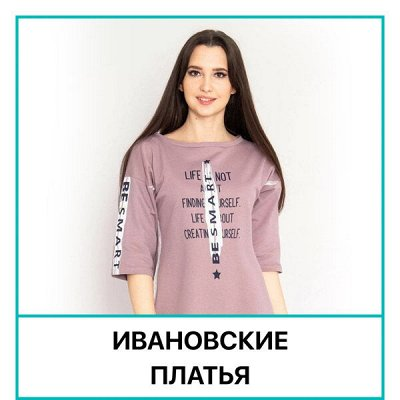 Распродажа Текстиля! Ликвидация Склада! Всего 3 дня! - 90%💥 — Недорогие Ивановские Платья — Большие размеры