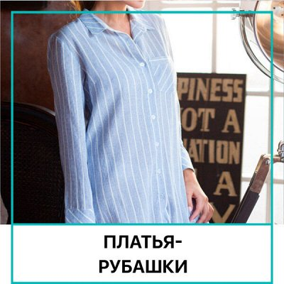 Распродажа Текстиля! Ликвидация Склада! Всего 3 дня! - 90%💥 — Оригинальные платья-туники, платья-рубашки, рубашки-туники — Одежда