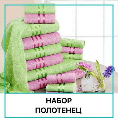 Распродажа Текстиля! Всего 3 дня! Крупные Скидки! До - 90%🔥 — Подарочные наборы Датских полотенец! (12 шт. и 6 шт.) — Полотенца