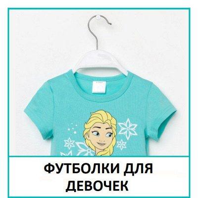 Распродажа Текстиля! Ликвидация Склада! Всего 3 дня! - 90%💥 — Футболки для девочек — Для девочек