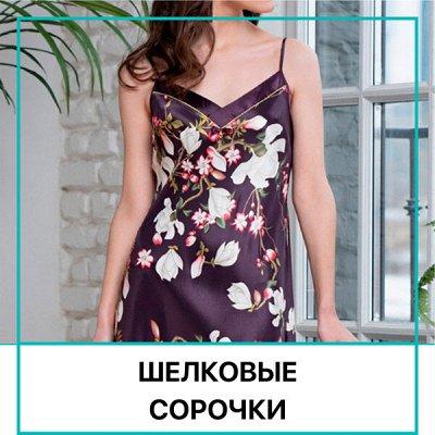 Распродажа Текстиля! Ликвидация Склада! Всего 3 дня! - 90%💥 — Шёлковые женские ночные сорочки — Сорочки и пижамы