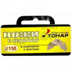 Ножи для ледобура Тонар ЛР-150 левое вращение 1/150