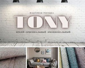 Рогожка Tony 1