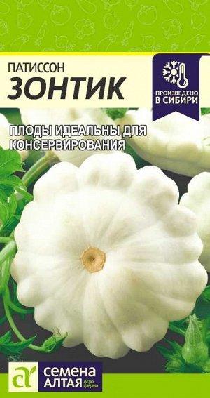 Патиссон Зонтик/Сем Алт/цп 2 гр.