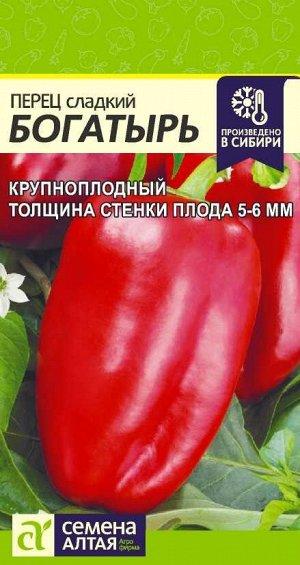 Перец Богатырь/Сем Алт/цп 0,2 гр.