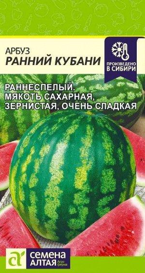 Арбуз Ранний Кубани/Сем Алт/цп 1 гр.