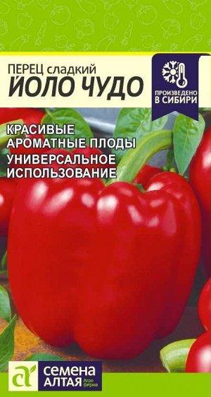 Перец Йоло Чудо/Сем Алт/цп 0,2 гр.